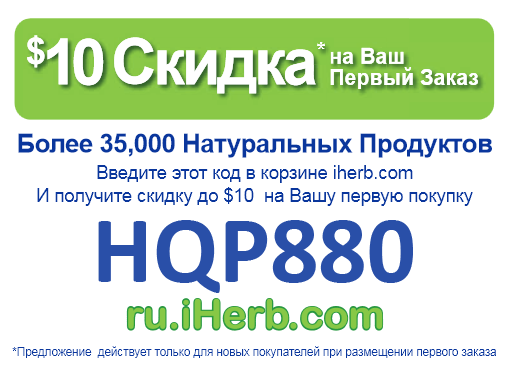 Купон на скидку iHerb