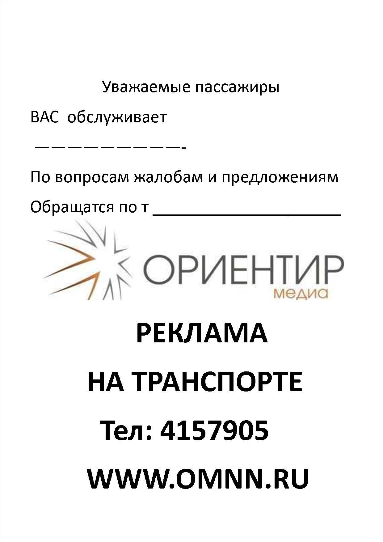 Для перевозчиков и владельцев маршрутных такси