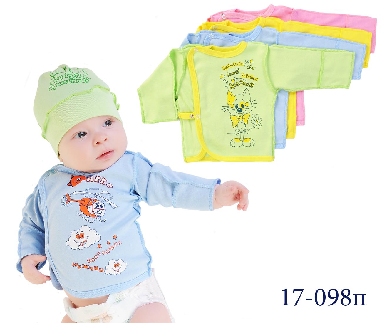 Широкий ассортимент детского и ясельного трикотажа от 0 до 11 лет. Есть все в т.ч.пеленки, комплекты на выписку.Цены смешные, качество на высоте.