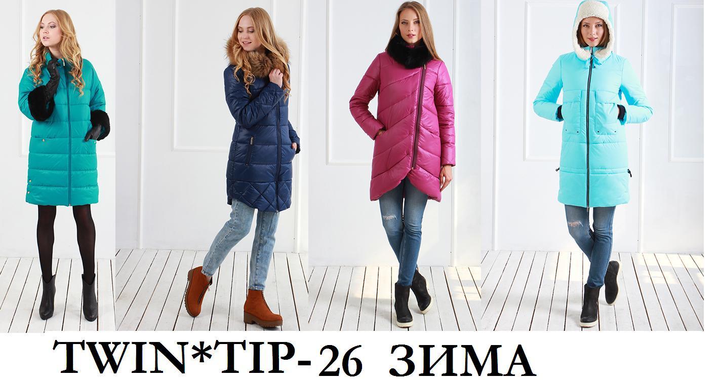 ТwinТiр 26, верхняя женская одежда от белорусского производителя. Пора готовиться к зиме! Новая стильная коллекция зима