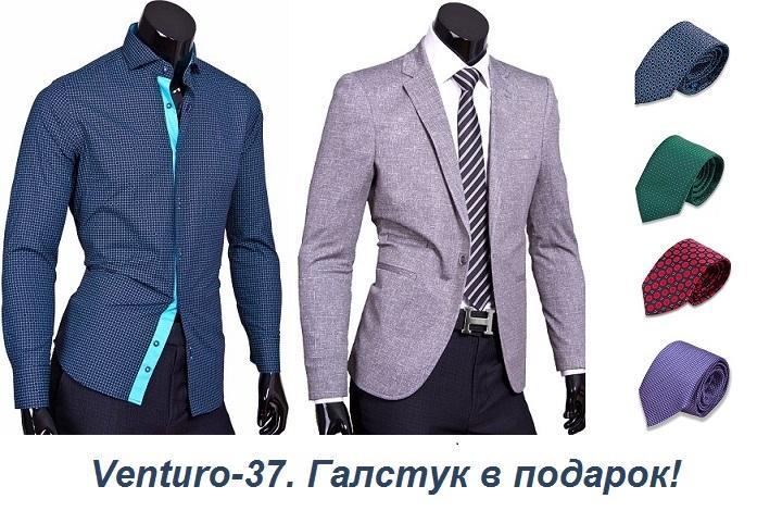 Vеnturо-37, мужские модные рубашки для торжеств и в офис, джемпера, пиджаки. Премиум качество. Акция с подарками, только в этом выкупе!