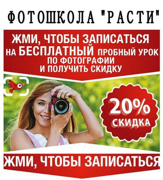 Запишись на бесплатный старт курса Основы цифровой фотографии