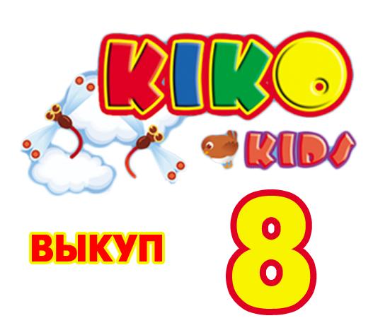 Сбор заказов. Детская верхняя одежда Кико. Зима 2015/16. Распродажа. Выкуп 8