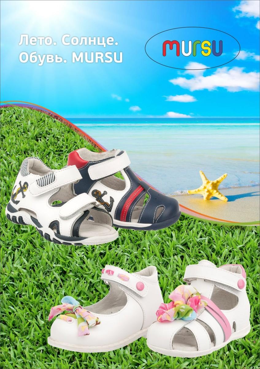 Mursu - финская обувь. Предзаказ летней коллекции только до 29 октября