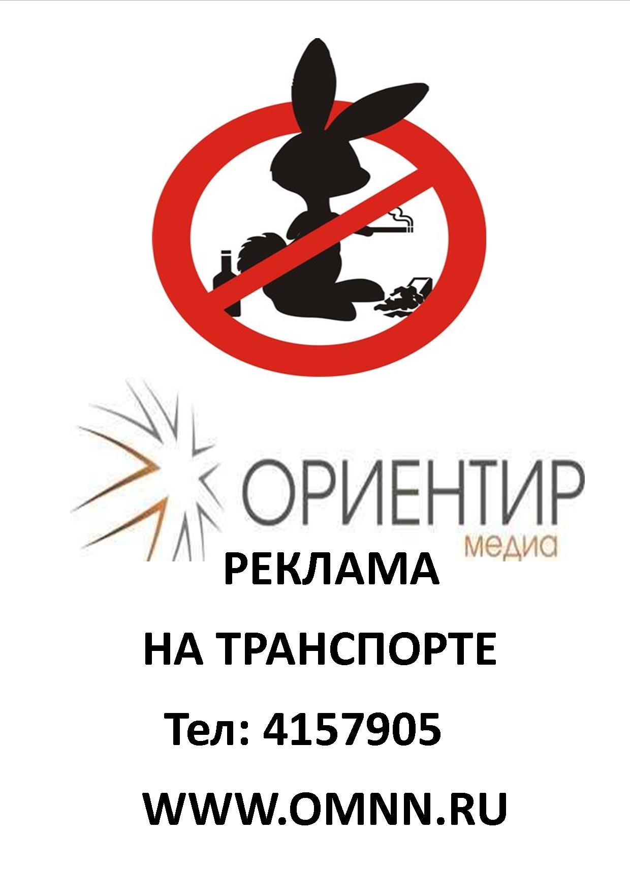 размещение рекламы в Нижнем Новгороде и Нижегородской области