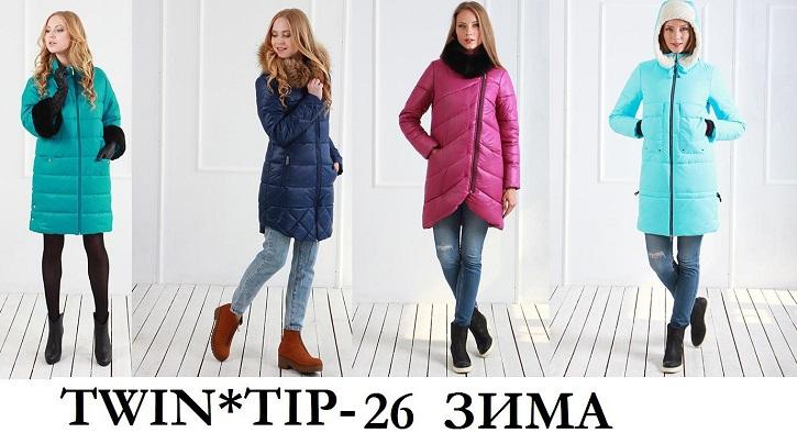 ТwinТiр 26, верхняя женская одежда от белорусского производителя. Новая стильная коллекция зима 2015-2016! А так же