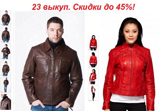 Кожанки и джинсы-23. Скидки на кожаные куртки и мужские джинсы до 45%! Все без рядов.