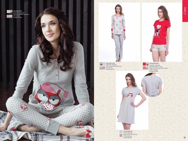Сбор заказов. Супер распродажа от Mel@do - красивая, качественная одежда для дома, сна и отдыха. Появилась очень красивая новая коллекция. Размеры 42-60