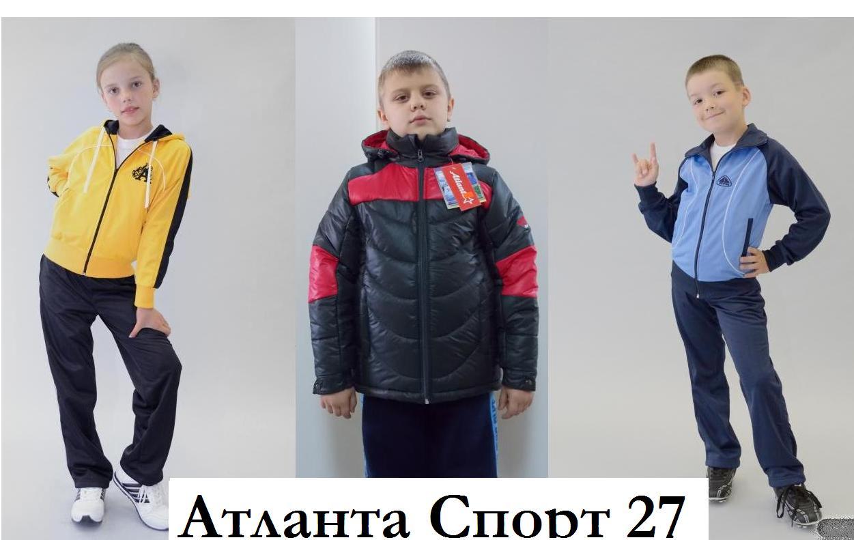 Aтлaнтa Cпopт-27. Самые теплые куртки для мальчиков! А так же спортивные костюмы для мальчиков и девочек. В школу, в спортивный зал, в поход. Очень низкие цены стали еще ниже! Супер качество! Без рядов!