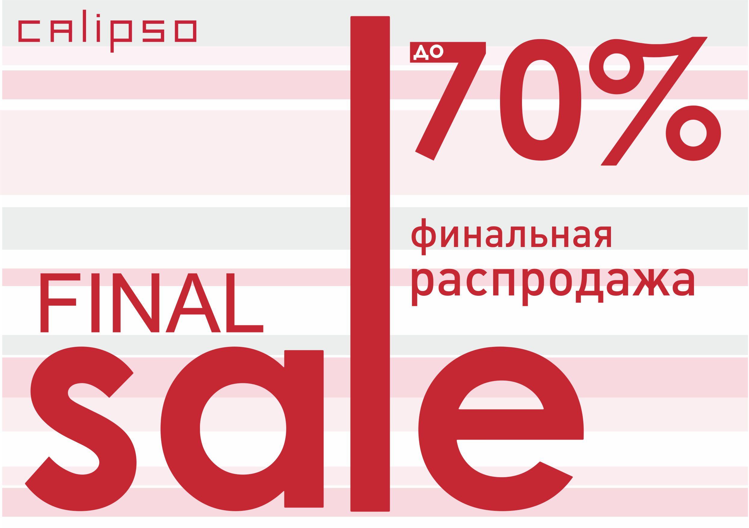 Сбор заказов. Грандиозная распродажа обуви Калипсо! Все сезоны! Цены от 450руб! Галереи! Собираем быстро!