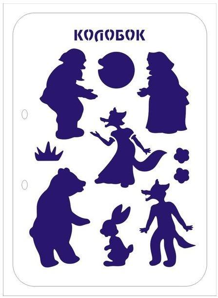 Сбор заказов. Трафареты для детского творчества. Большой выбор - 3