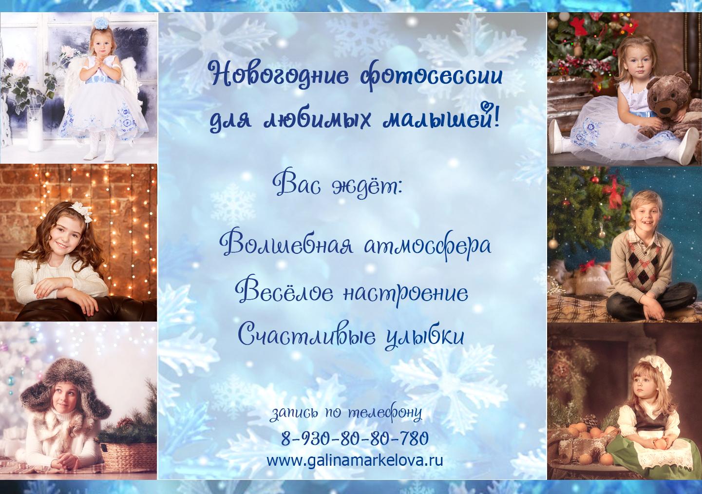 Новогодние фотосессии!