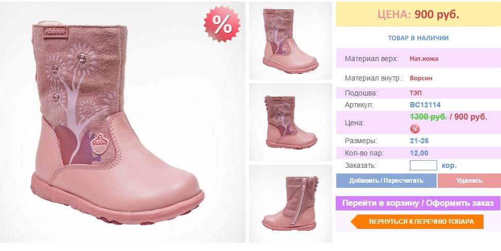 Сбор заказов. Ура! Распродажа! Самая лучшая детская обувь Фламинго: зимние и осенние сапожки, мембранные сноубутсы