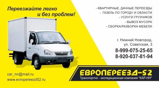 Грузовое такси. Аккуратные переезды квартир, домов, коттеджей, офиса. Услуги грузчиков.