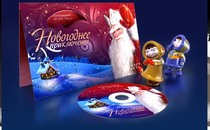 Именное видео-поздравление от Деда Мороза. Новое новогоднее приключение!
