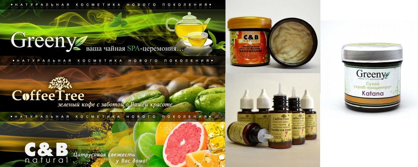 Для тех, кто уже не представляет свою жизнь без этой косметики! Greeny, CoffeeTree, C&B Citrus & Beauty - Натуральная
