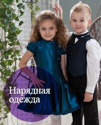 Сбор заказов. Нарядная одежда для детей. Без рядов. Гарантия низкой цены и высокого качества! Жилетки от 500 рублей, нарядные платья от 1750р.