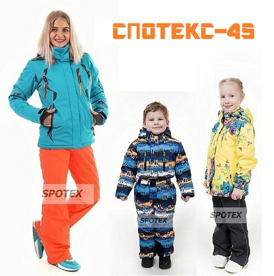 Спотекс-45. Горнолыжная одежда, для детей от 74 см и взрослых до 62-го размера. Без рядов, гарантия по цвету, наличие он-лайн.