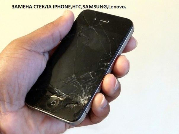 Земена стекла на смартфоне