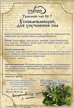 Сбор заказов. Чайная Традиция! Душистый, копорский, курильский, монастырский чай и сборы трав 3-12