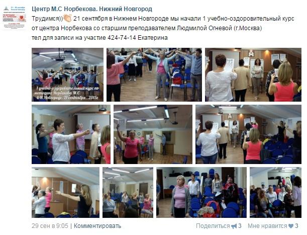 21-30 ноября в 17 00 приглашаем на 1 учебно-оздоровительный курс по методике М.С.Норбекова.
