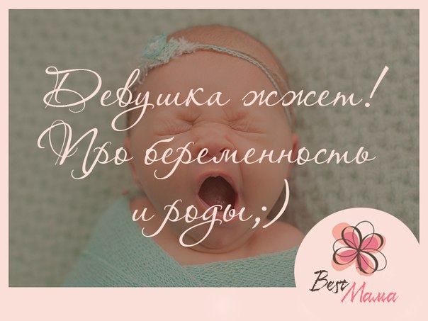 Девушка Жжет! Я ПРОСТО ПЛАКАЛА!!!))))))) ДЕВУШКА ЖЖЕТ))))) Про БЕРЕМЕННОСТЬ и РОДЫ