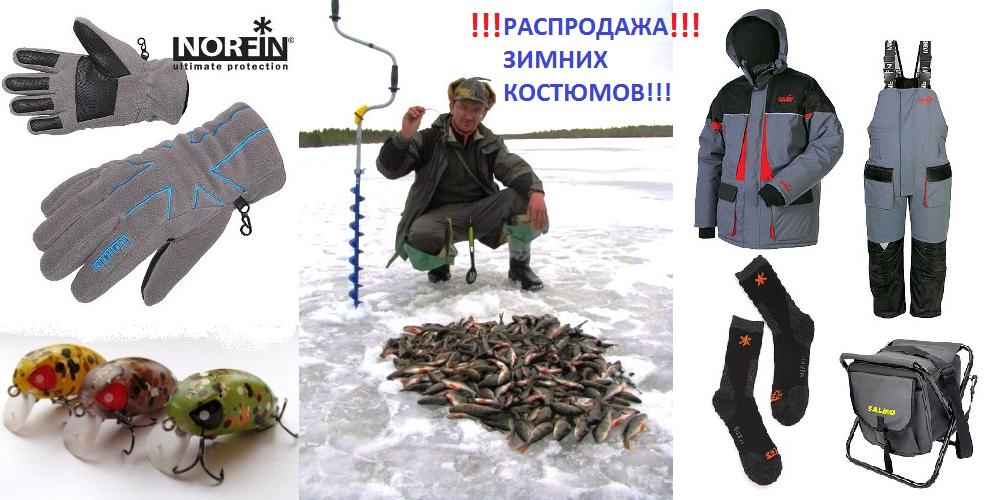Сбор заказов. Все для Клёвой Рыбалки-19. Все для рыбаков, охотников и просто настоящих мужчин. Большая распродажа