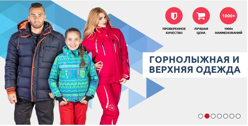 Горнолыжная одежда, утепленные кроссовки и кеды, дутики, угги. Для всей семьи. Готовимся к зиме! Выкуп 5