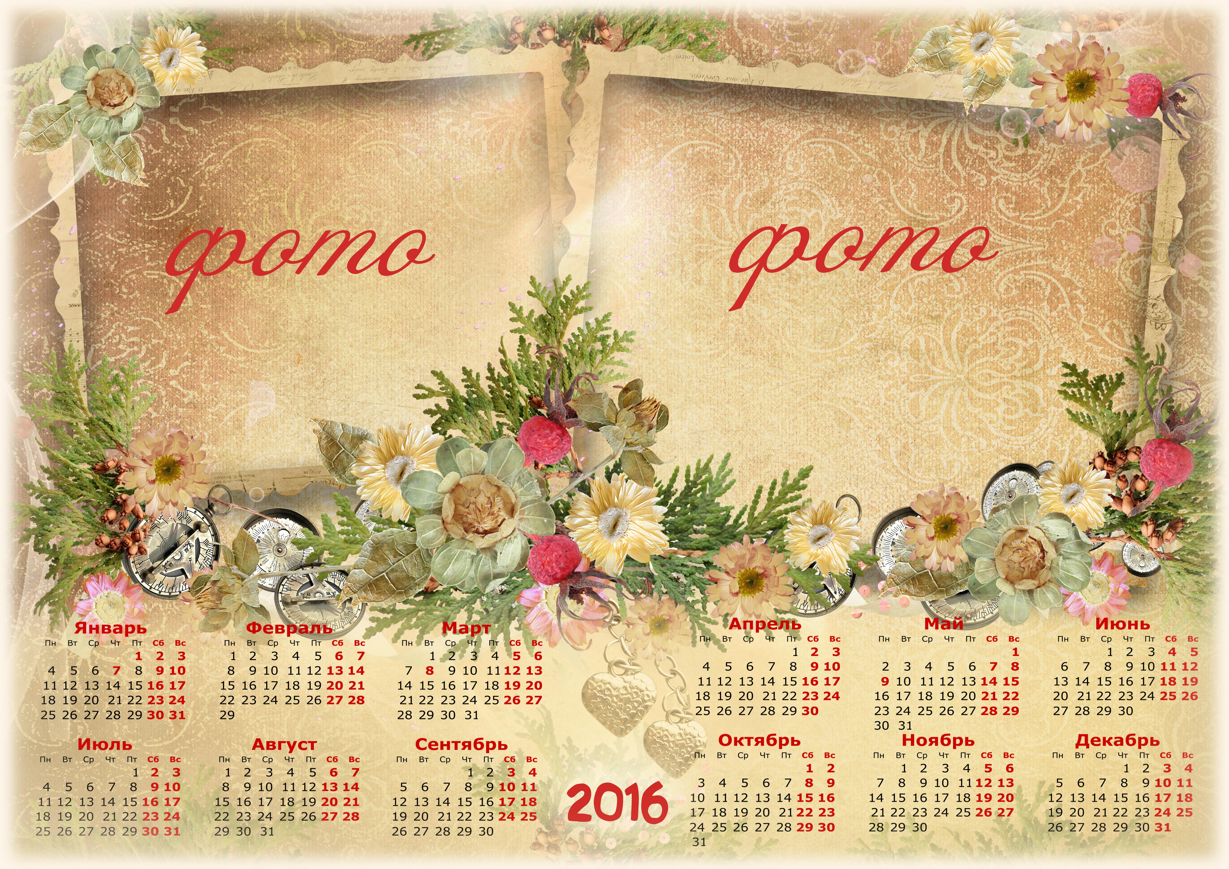 Сбор заказов. Календари на 2016 с Вашим фото!