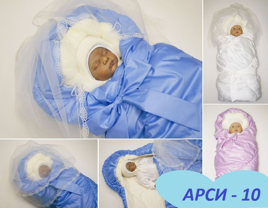 Сбор заказов. Арси-10- шикарные комплекты на выписку, верхняя одежда для новорожденных на все сезоны. Одеяла-конверты, шапочки, слинги и много чего интересного) Качество проверено наградами. Есть отзывы!