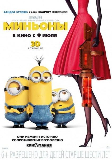 Описание фильма: Миньоны (2015)