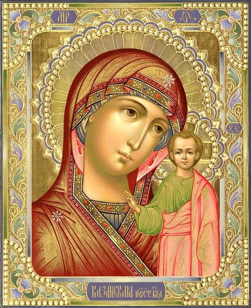 4 ноября - церковный праздник в честь Казанской иконы Божией Матери.
