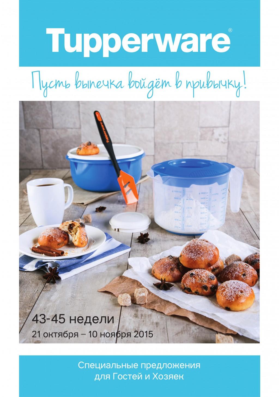 Сбор заказов. Tapperware - уникальная посуда для вашей кухни -18! Пусть выпечка войдет в привычку!