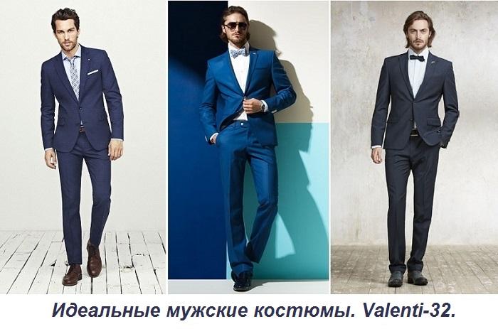 Baлeнти-32. Идеальные костюмы для мужчин любой комплекции. Деловые и торжественные модели, от эконом до премиум класса, на 44-64 разм., 1,64-2 м рост. Есть школьная форма!