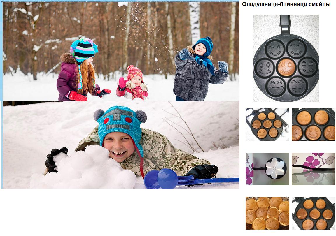 Сбор заказов.Снежколеп-универсальный подарок для всех-3.Снежки получаются плотные, гладкие, ну просто идеальные.Для деток от 1,5 лет трех цветов:красный,желтый,синий.Новинка-светящийся снежколеп.И сковорода-блинница смайлы.