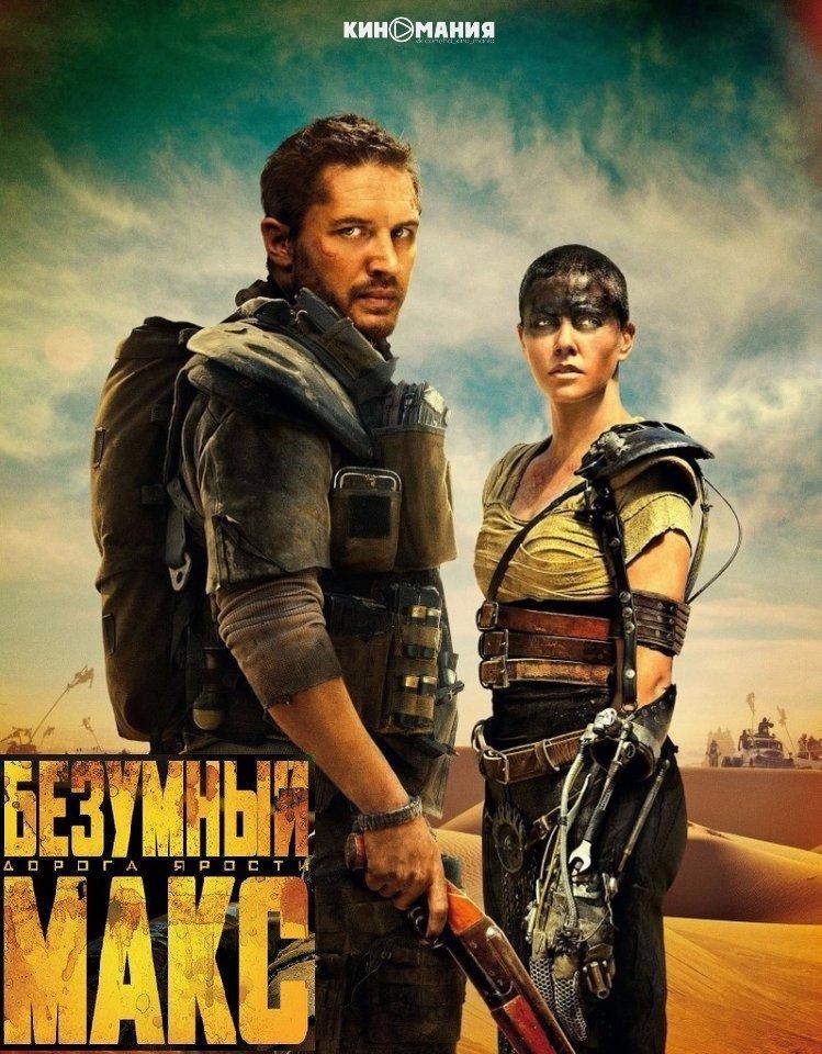 Описание фильма: Безумный Макс Дорога ярости (2015)