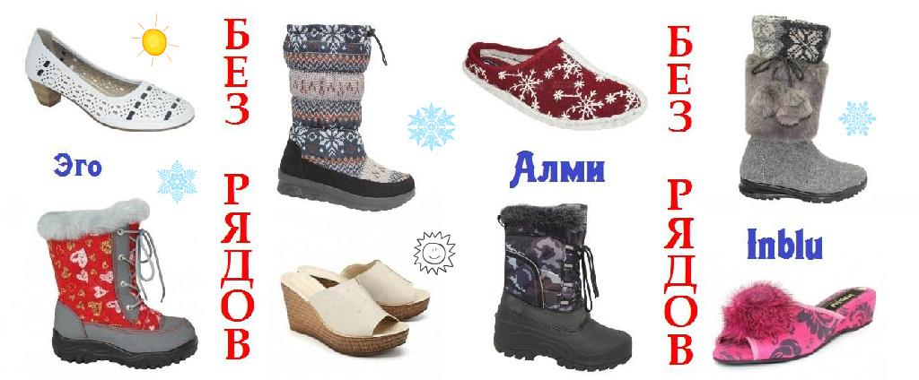 Сбор заказов. Обувь Инблу, Алми, Эго. Бюджетные дутики, валенки, домашние тапочки, уличная обувь на все сезоны! Цены от