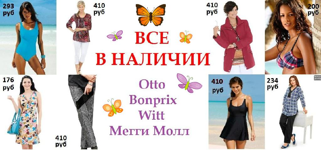 ВСЁ В НАЛИЧИИ! Одежда Otto, Witt, Bonprix - не ленись, зайди, закупись! Итоговая цена 410 руб! Спецпредложение Мегги Молл еще дешевле - одежда от 176 рублей!