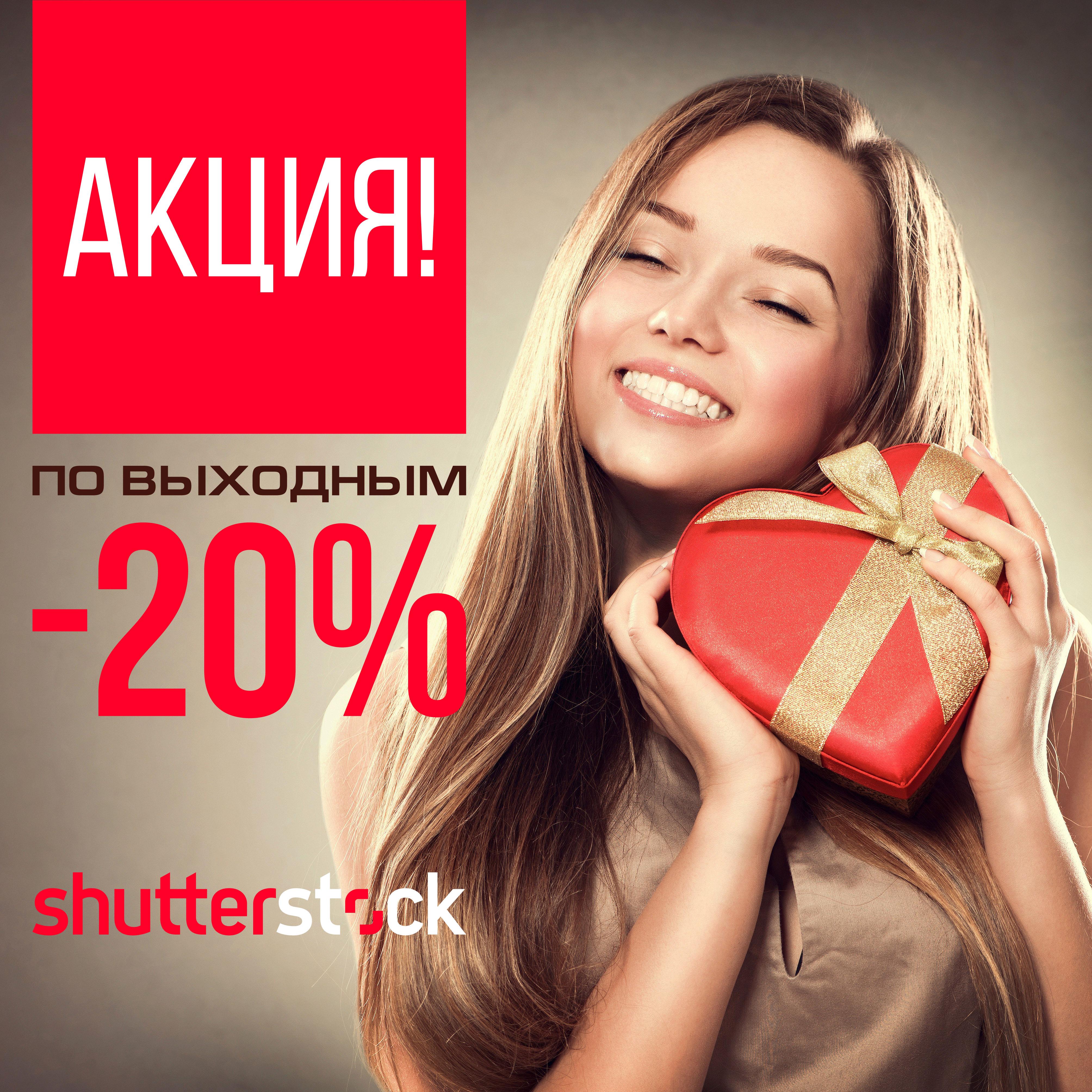 АКЦИЯ! Скидка 20% по выходным на любые изображения с фотобанка Shutterstock!