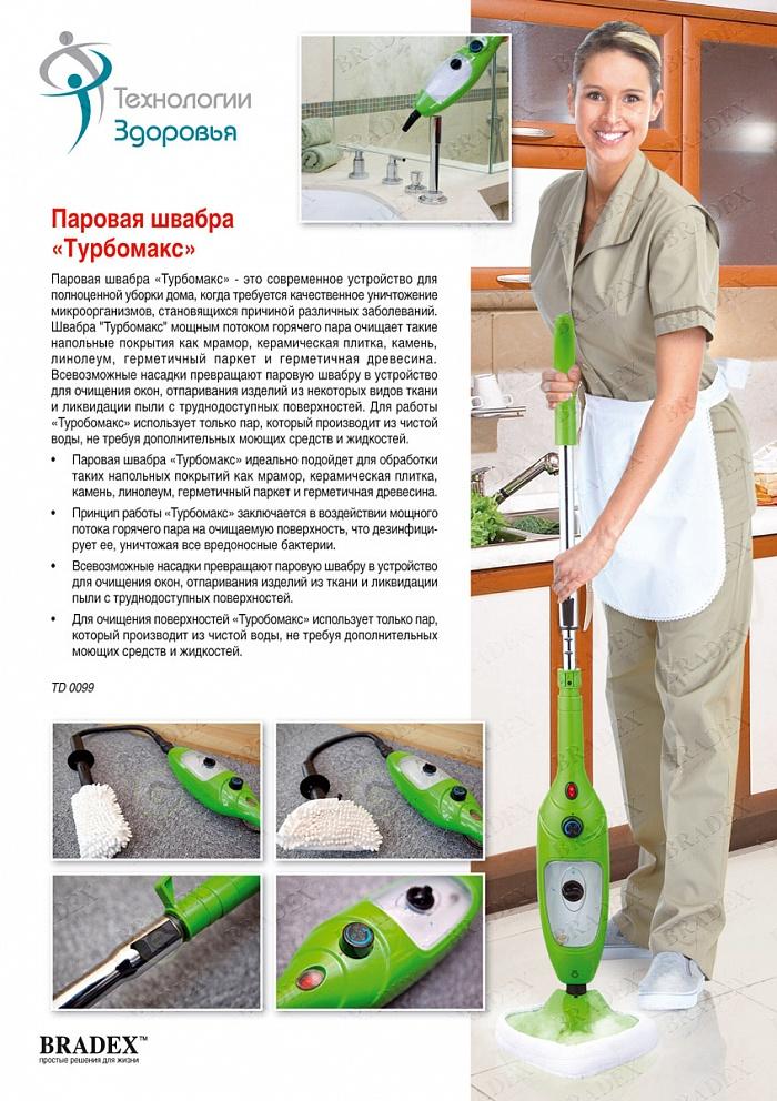 Сбор заказов. ТВ-шоп (Bradex) - полезные товары для дома, красоты и здоровья!-6 АКЦИЯ - скидки до 50%!