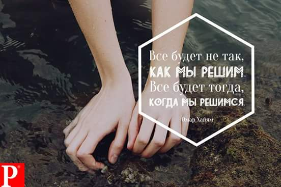 Жена - это не бранное слово, а мера решимости мужчины...