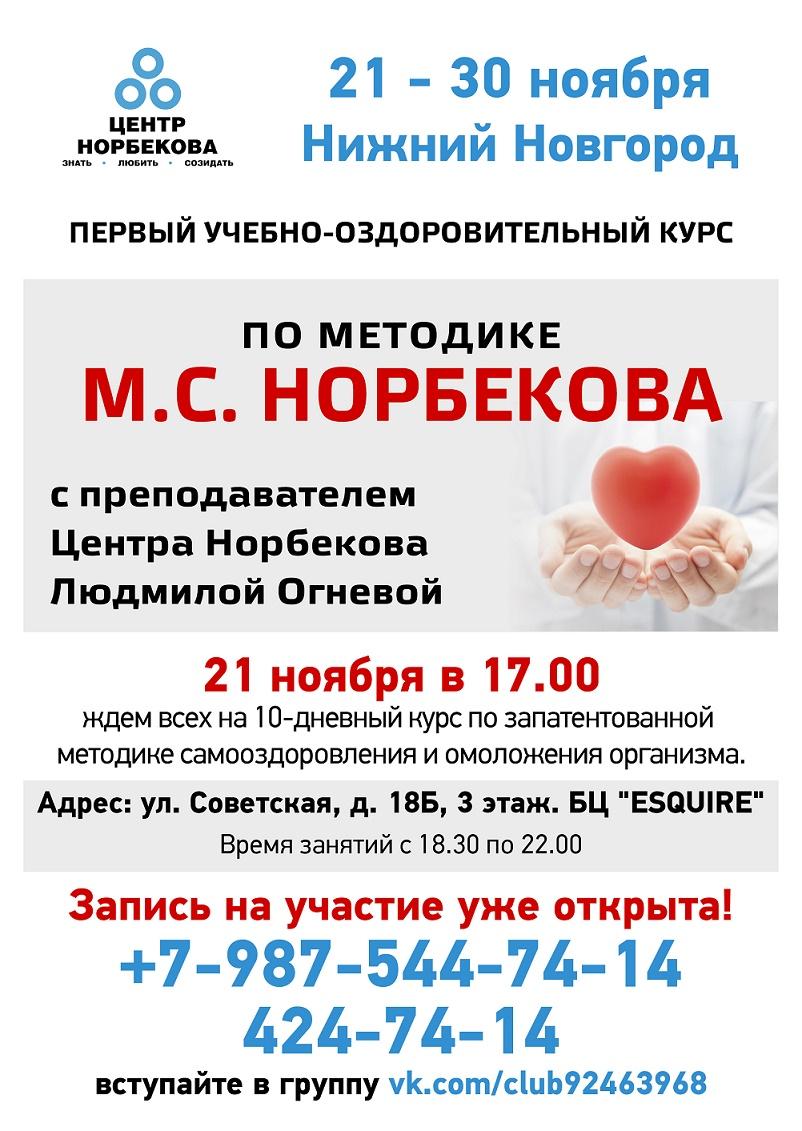 Курсы М.С.Норбекова в Нижнем Новгороде по многочисленным просьбам уже 21-30 ноября! Ждем Всех)!