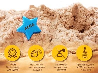 Сбор заказов. Новинка! Кинетический песок Трогательный песок Лепа Сделано в России. Доступная цена для всех. 3 выкуп