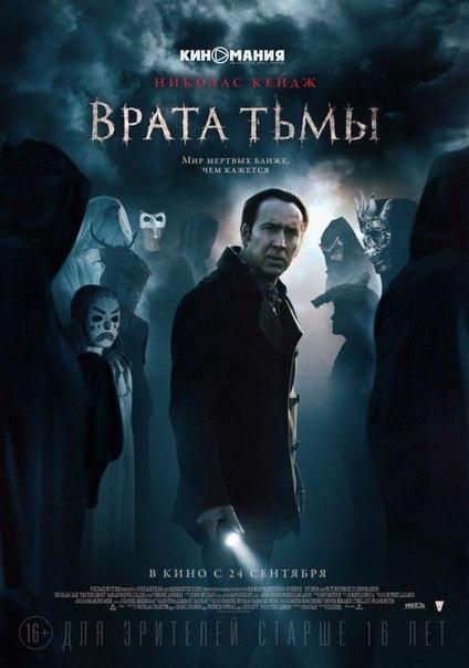 Описание фильма: Врата тьмы (2015)