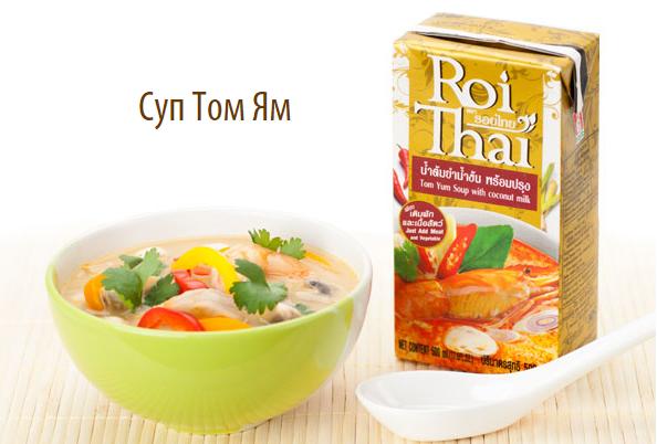 Сбор заказов. Тайские супы, карри, соусы и десерты!!!
