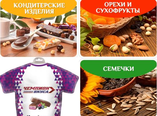 Шоколадная радуга и Вкусняшки-штучки, Природы дары и Ореховый джаз!