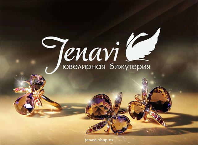 Сбор заказов. Волшебная ювелирная бижутерия премиум-класса Jenavi - 9. Цены в 3 раза ниже розницы. Все ЦР. Сбор к