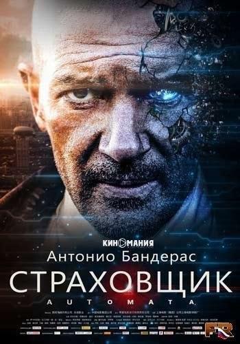 Описание фильма: Страховщик (2014)