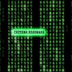 Новости Ликвидирована группа хакеров, похищавшая средства с банковских счетов