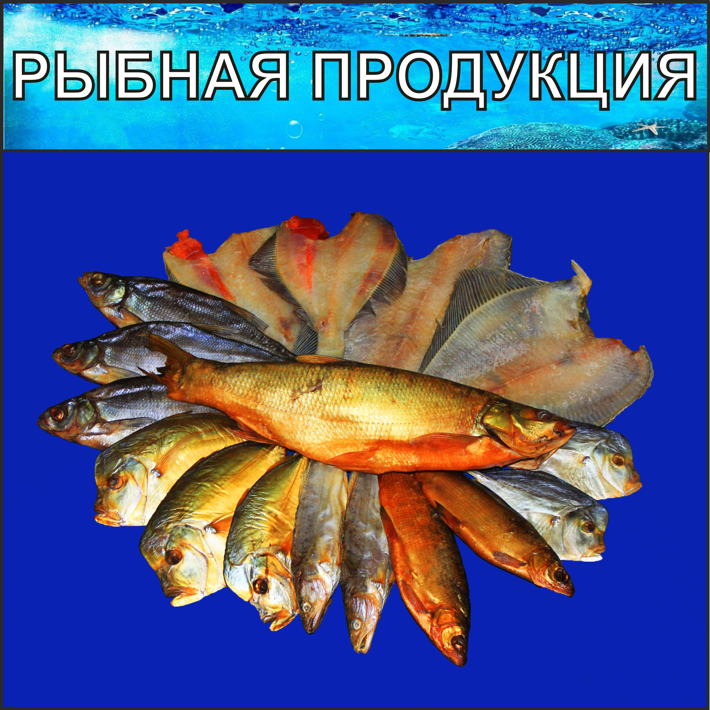 Компания СКС-НН предлагает Вам широкий ассортимент рыбной продукции.